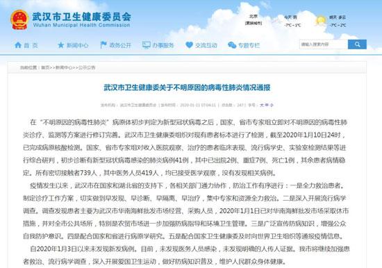 武汉市卫生健康委关于不明原因的病毒性肺炎情况通报